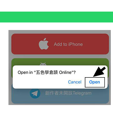 iPhone users step 3: Open「五色學倉頡Online」app