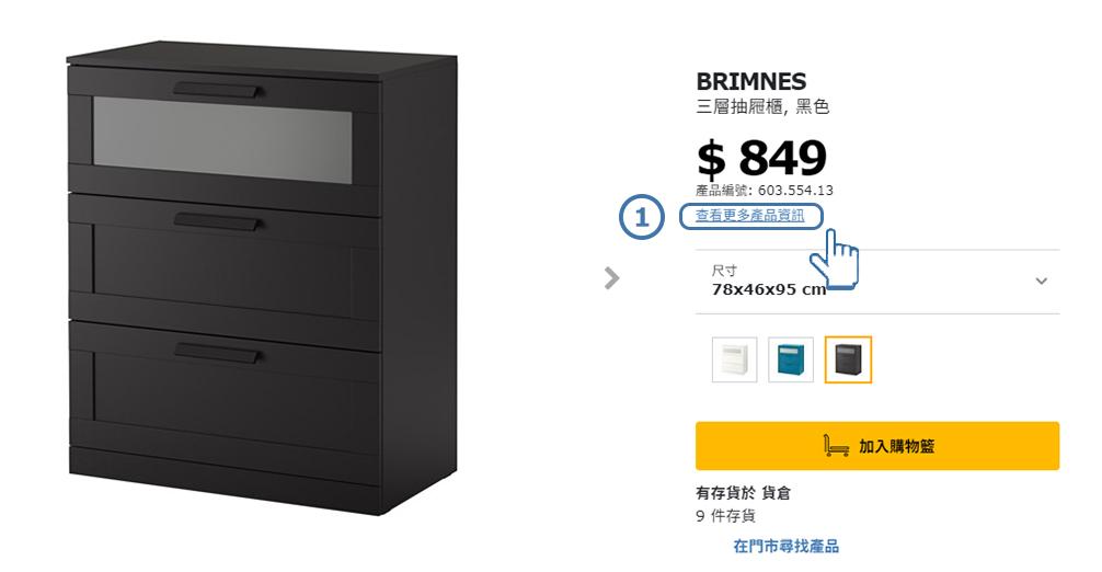 IKEA-組裝說明-步驟一