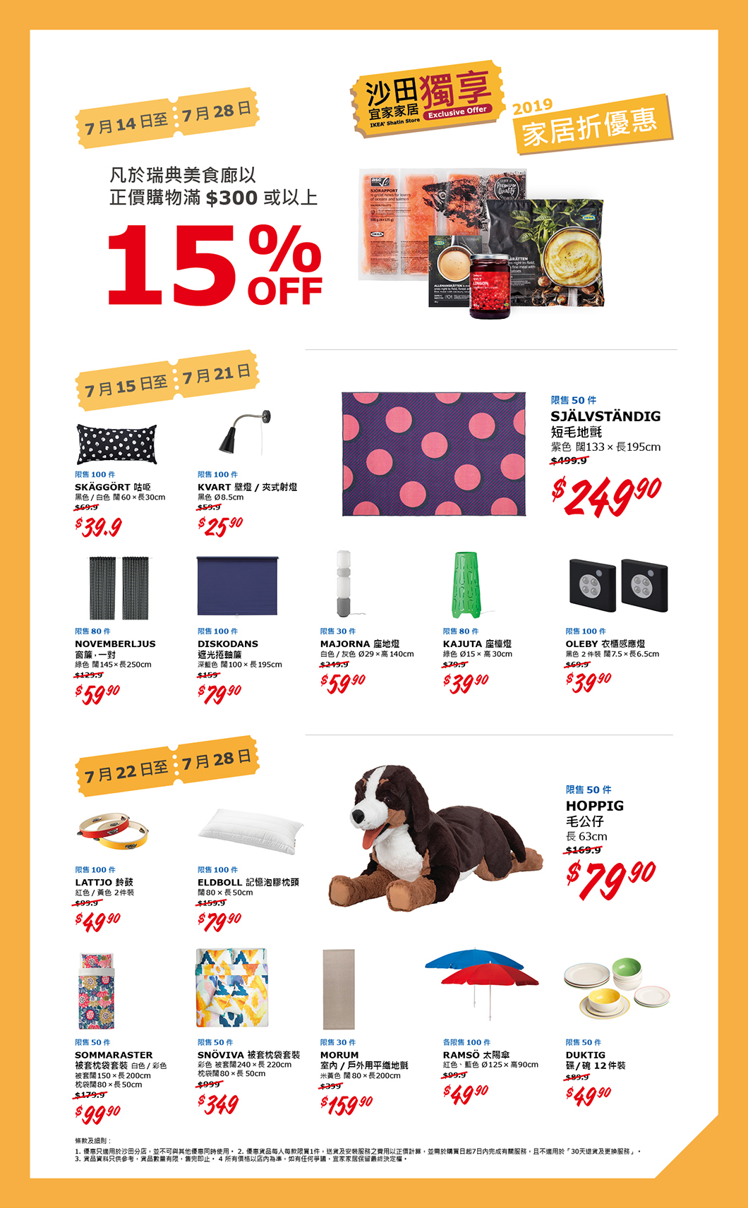 ikea-shatin-smart-buy-0714-0728