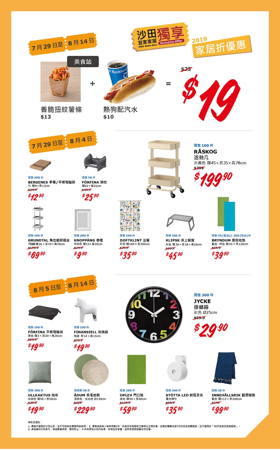 ikea-shatin-smart-buy-weeks-0729-0814