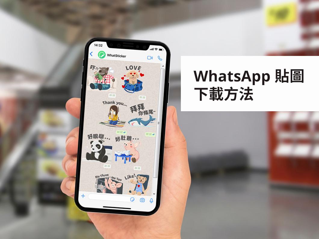 2019 IKEA WhatsApp 貼圖下載方法