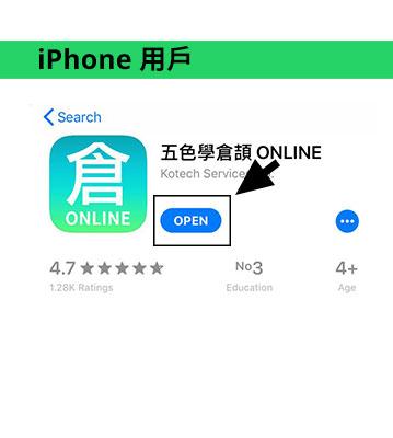 iPhone用戶第一步:下載「五色學倉頡Online」app