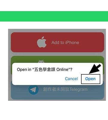 iPhone用戶第三步:按開啓「五色學倉頡Online」app
