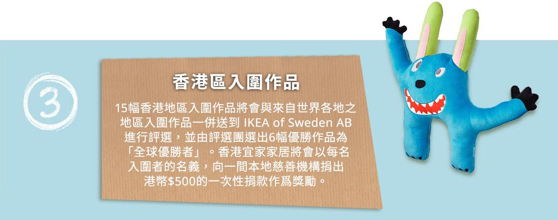 香港區入圍作品