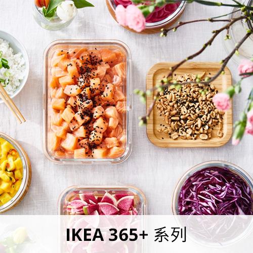 ikea-ikea365+-系列