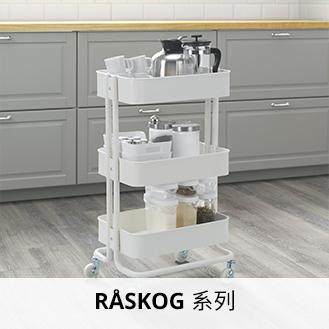 ikea-raskog-系列