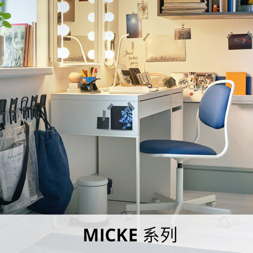 BRIMNES-workspace-furnitures