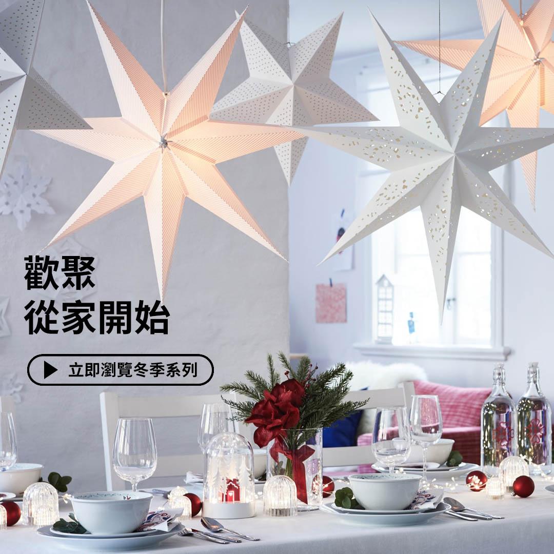 Ikea 宜家家居網上商店 選購精選傢俬產品讓你探索更多布置靈感